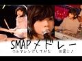 SMAPメドレー【一人で全パート演奏してみた(女声フルカバー)】