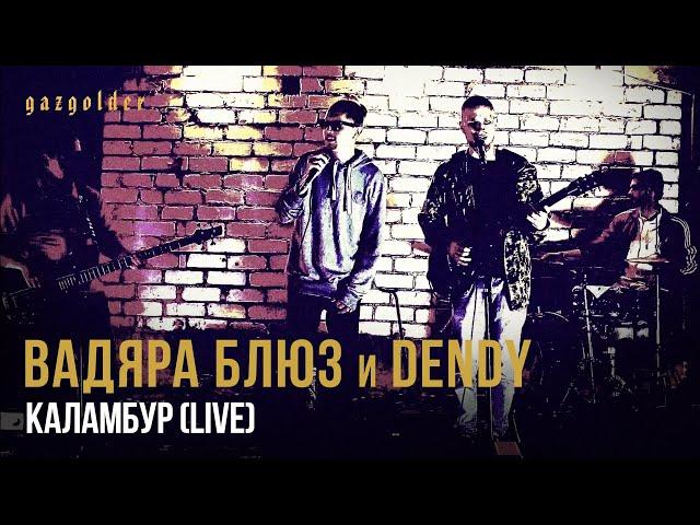 Вадяра Блюз и Dendy - Каламбур
