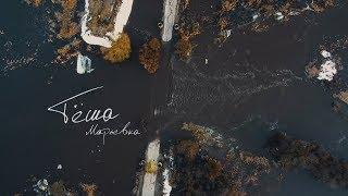 Арзамас. река Тёша