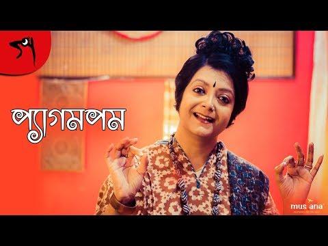 Pyagompom | Bratati Bandyopadhyay | Sunday Stories