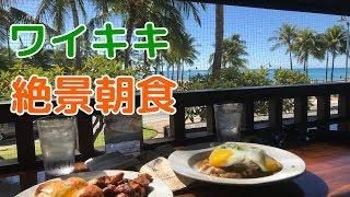 【絶景】ワイキキで朝食にオススメしたいレストラン、ルルズ・ワイキキ・LuLu's waikiki