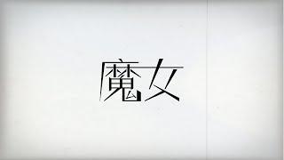 花譜 #11 「魔女」 【オリジナルMV】