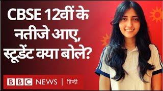 CBSE 12th Results 2021: 12वीं के नतीजे आए, क्या बोले छात्र? (BBC Hindi)