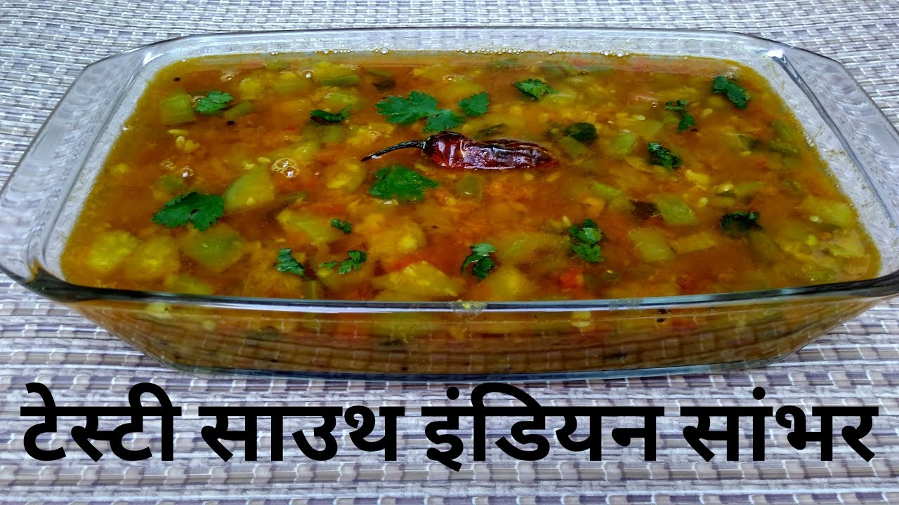 Sambar Recipe In Hindi By Indian Food Made Easy Vegetable Sambar Recipe Indian Recipes Book