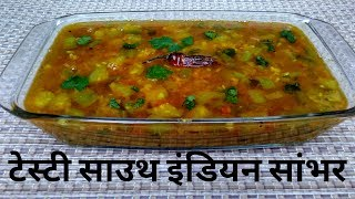 Sambar Recipe In Hindi By Indian Food Made Easy, Vegetable Sambar Recipe, Indian Recipes Book