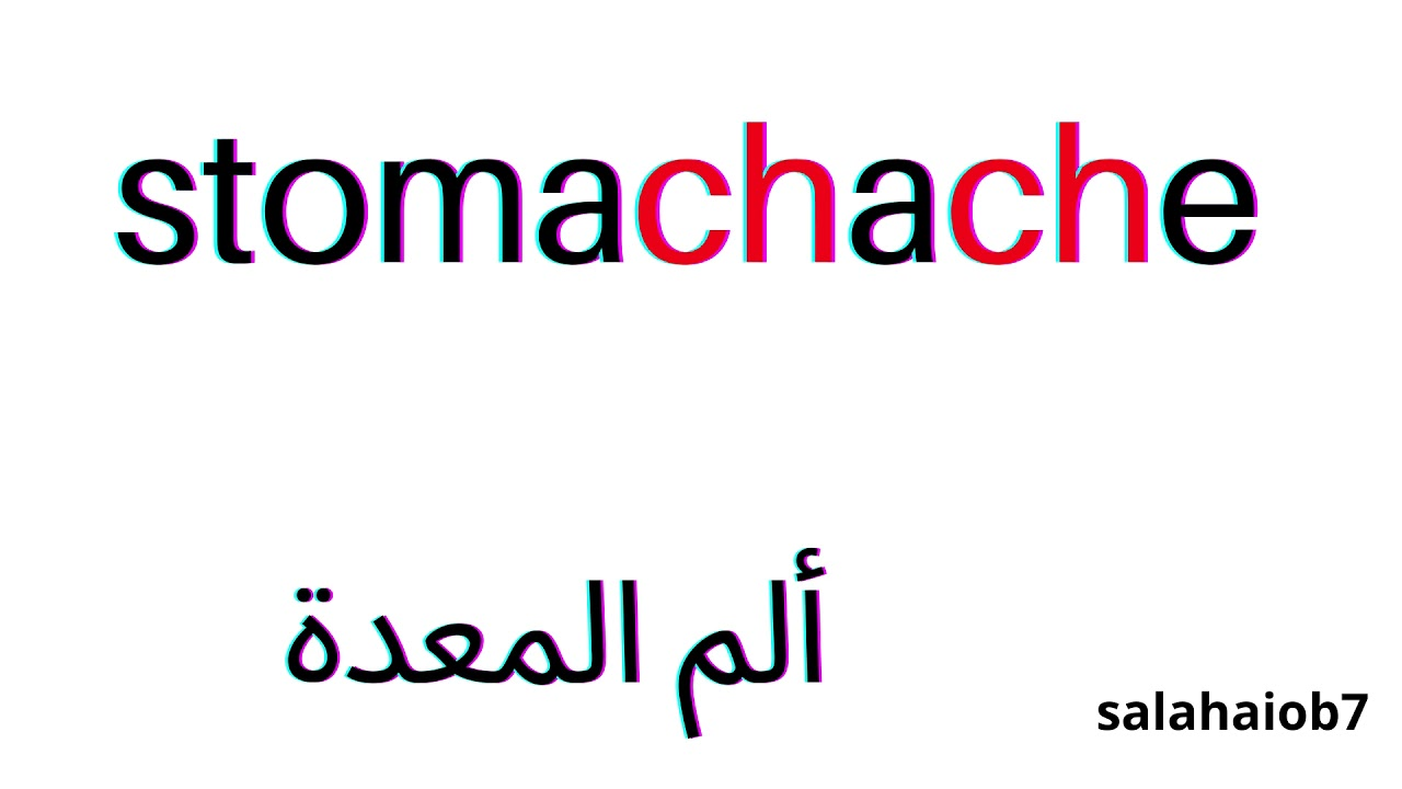 How to pronounce stomachache كيف تلفظ