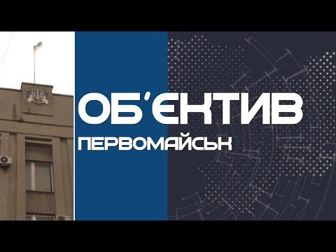 ТРК НІС-ТВ: Об'єктив Первомайськ 11.12.20