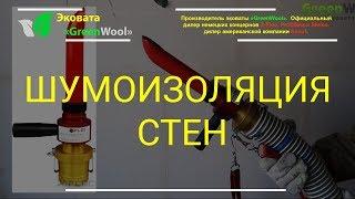 Шумоизоляция стен в квартире, современные материалы: эковата