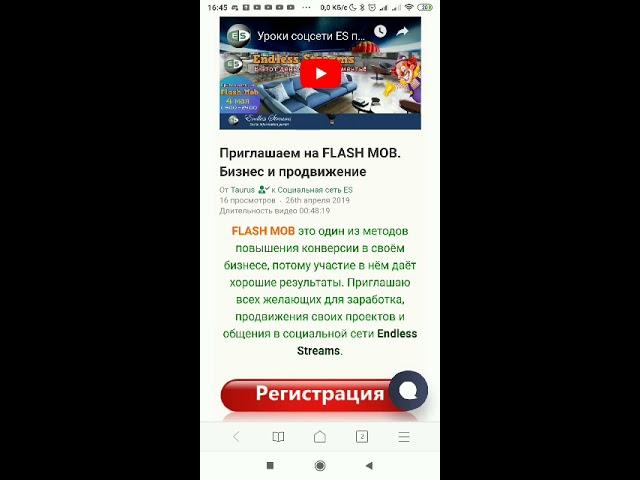 Видео реклама в соцсети Endless Streams с телефона.