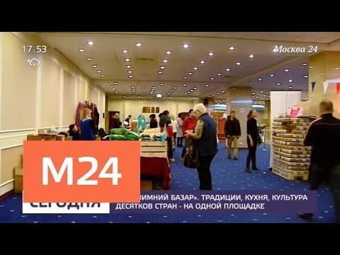 """В Москве прошел юбилейный """"Зимний базар"""" - Москва 24"""