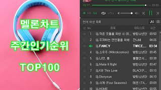 멜론 차트 4월 4주차 주간인기순위 TOP100 최신가요, 광고없는 무료음악, 공짜 최신곡 노래듣기!