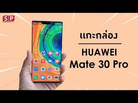 แกะกล่อง HUAWEI Mate 30 Pro สุดทุกอย่าง ชิปแรง กล้องดี วีดีโอเด่น รอประกาศราคาไทยอีกที!! - วันที่ 02 Oct 2019