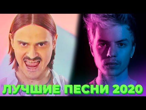 САМЫЕ НОВЫЕ ПЕСНИ 2020 ГОДА! ПОПРОБУЙ НЕ ПОДПЕВАТЬ ЧЕЛЛЕНДЖ