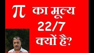 Why Pi  is 22/7 (हिन्दी ) - Math Shortcuts for Competitive Examinations
