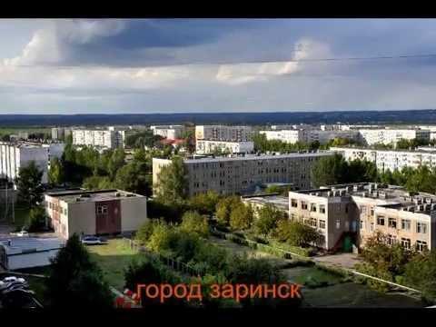 знакомства город заринск