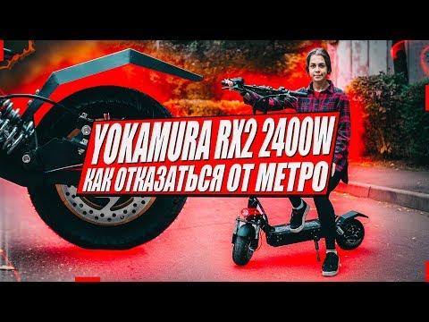 Очень мощный но лёгкий электросамокат Yokamura RX2. Электросамокат Yokamura RX2 обзор