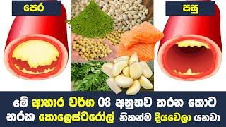 මේ ආහාර වර්ග 8 අනුභව කරන කොට නරක කොලෙස්ටරෝල් නිකන්ම දියවෙලා යනවා - 8 Foods That Lower Cholesterol