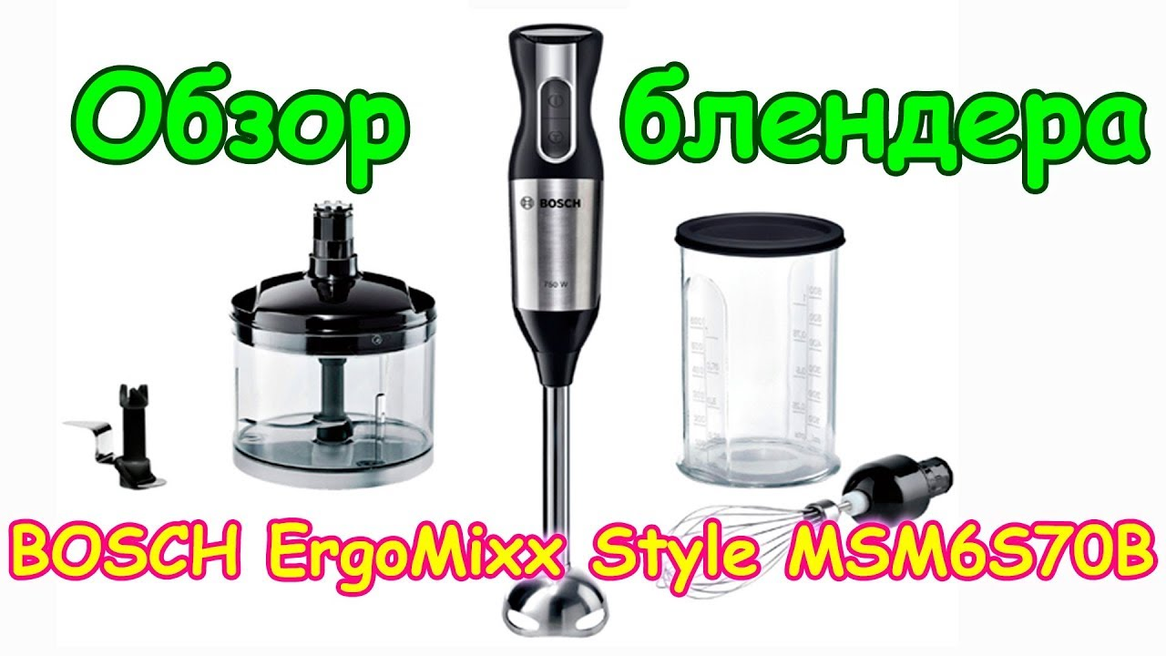 обзор погружного блендера Bosch Ergomixx Style Msm6s70b 1018г