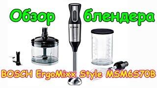 Обзор погружного блендера BOSCH ErgoMixx Style MSM6S70B. (10.18г.) Семья Бровченко.