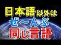 【海外の反応】衝撃!!驚愕!日本人以外の地球の人類はみな同じ言語を話しているという衝撃の事実!やっぱり日本語は特別だった!【世界のJAPAN】