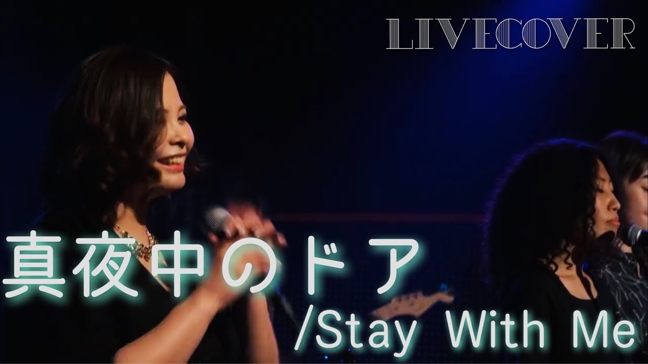 の me with ドア 真夜中 stay