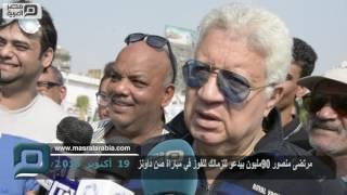 مصر العربية | مرتضى منصور 90 مليون بيدعو للزمالك للفوز في مباراة صن داونز