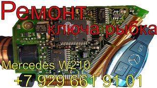 Ремонт ключа рыбка Mercedes W210 1999 г.в., прописать ключ мерседес , ремонт замка EZS, Раменское