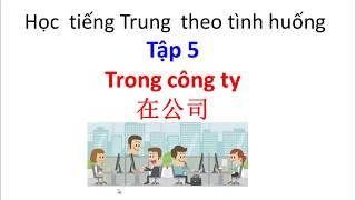 Học tiếng Trung giao tiếp theo tình huống - Tập 5 - Giao tiếp trong công việc - Tiếng Trung 518