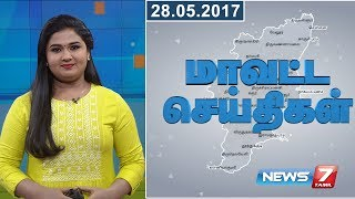 Tamil Nadu Districts News 28-05-2017 – News7 Tamil News