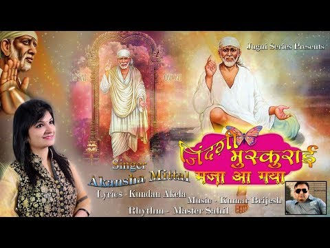 दिल को छू जायेगा ये भजनJINDAGI MUSKURAI MAJA AA GYA By Akansha Mittal Bijnor | Best Sai Baba Song