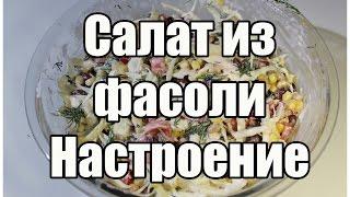 Салат из фасоли / Bean salad | Видео Рецепт