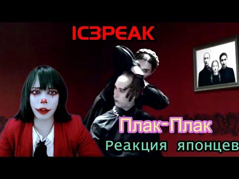 IC3PEAK Reaction【Japanese】Плак-Плак  Реакция японца