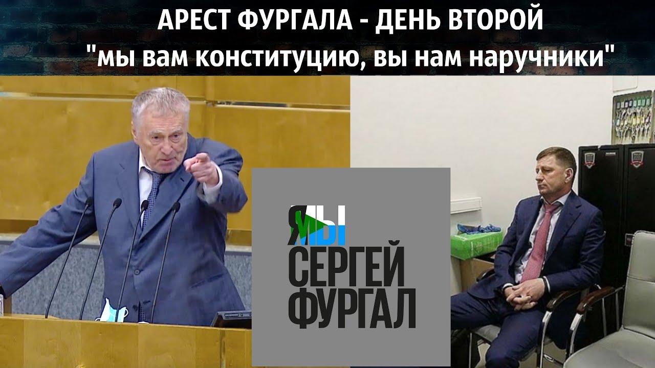 """АРЕСТ ФУРГАЛА - ДЕНЬ ВТОРОЙ / """"Мы вам конституцию, вы нам наручники"""" / Кто станет ВРИО?"""