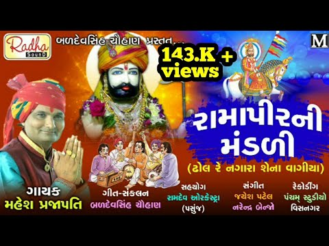 Ramapir ni mandali   Mahesh prajapati   રામાપીર ની મંડળી   Gujarati Bhajan   Radha Sound official