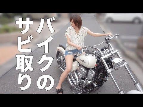 女子がサビサビのバイクを格安&簡単にピカピカにしてみた【サビ取り】