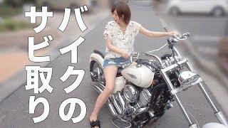 女子がサビサビのバイクを格安&簡単にピカピカにしてみた【驚き】