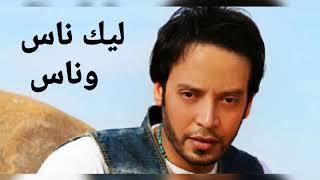 ليك ناس وناس / محمد عبلان /  Mahammad Ablan / Liek Naas W Naas