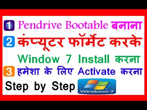 [Hindi] How to Format Window 7 || Using Bootable Pendrive || Window Activation || 2017