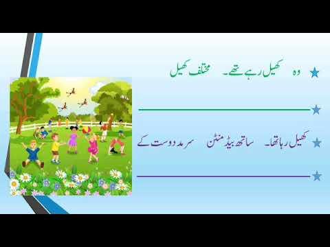 Class 2, Urdu, Tasweeri Kahani, Worksheet 7 - YouTube