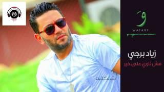 Ziad Bourji - Mosh Nawi 3ala Kheir [Lyric Video] (2015) / زياد برجي - مش ناوي على خير