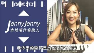 MY MUSICAL JOURNEY  -  JennyJenny  - Interview - HKsMedia Interview (港股策略王專訪) #Interview #Biography