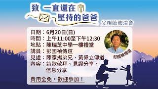 Publication Date: 2021-06-20 | Video Title: 【直播】中華宣道會友愛堂【主日崇拜:父親節佈道會】2021-