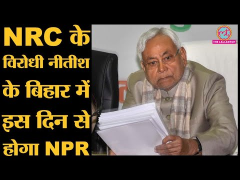 Bihar में National Population Register NPR होगा. Nitish Kumar की पार्टी ने क्या कहा?