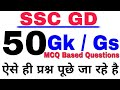 TOP 50 GK GS IMPORTANT SSC GD IMPORTANT QUESTION SSC GD HINDI QUESTION GK HINDI GK TRICK I mp3