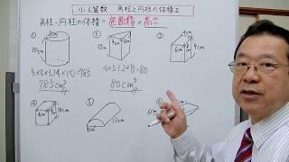 角柱・円柱の体積1では、底面積が出ているものについて説明しました。...