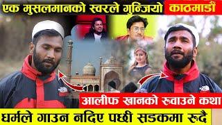 एक मुसलमानको स्वरले गुन्जियो नेपाल सुन्नु देखी हेर्ने सबैको आशु - धर्मले गाउन नदिये पछी सडकमै रुदै