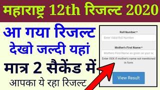 hsc 12th result 2021 kaise dekhe, hsc board 12th result 2021, hsc maharashtra 12th result 2021