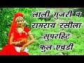 लाली गुर्जरी Full HD Video 2019 !! lali gurjari new songs 2019/Rajasthani new songs 2019