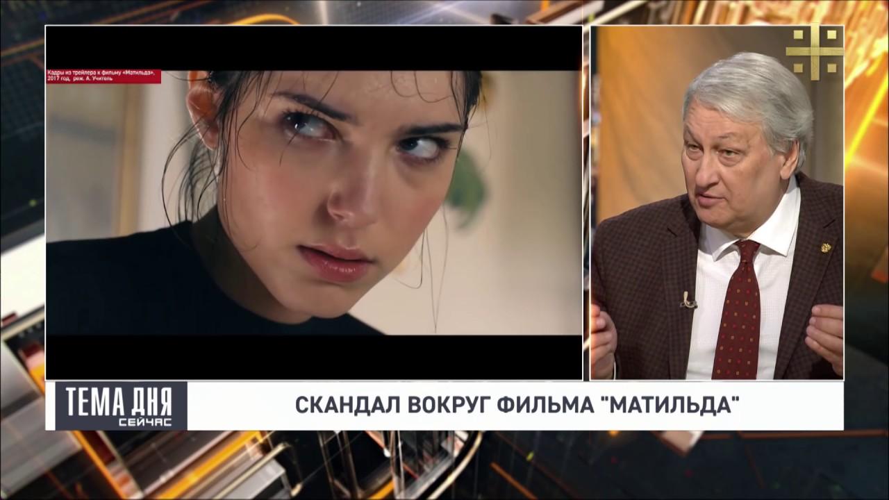 """Леонид Решетников о том, кому и зачем нужна """"Матильда"""""""