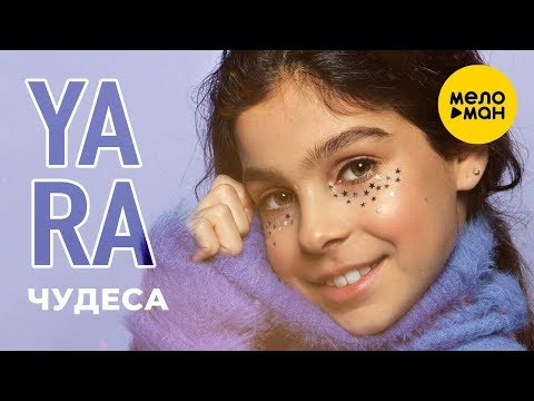 Yara  -  Чудеса (Official Video 2019)